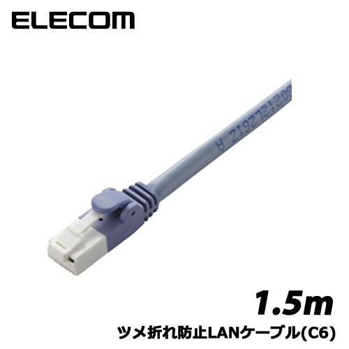 エレコム LD-GPT/BU15 [ツメ折れ防止LANケーブル(C6)/1.5m/ブルー]