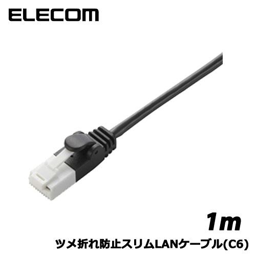 エレコム LD-GPST/BK10 [ツメ折れ防止スリムLANケーブル(C6)/1m/ブラック]
