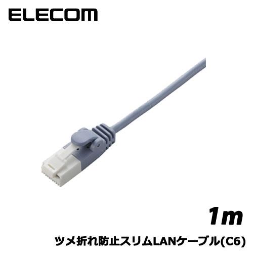 エレコム LD-GPST/BU10 [ツメ折れ防止スリムLANケーブル(C6)/1m/ブルー]