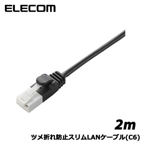 エレコム LD-GPST/BK20 [ツメ折れ防止スリムLANケーブル(C6)/2m/ブラック]