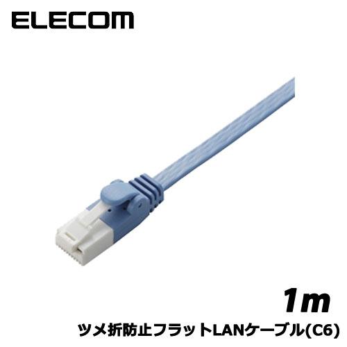 エレコム LD-GFT/BU10 [ツメ折防止フラットLANケーブル(C6)/1m/ブルー]