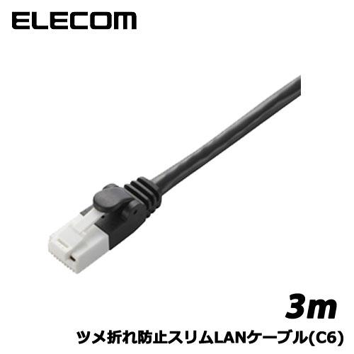 エレコム LD-GPT/BK30 [ツメ折れ防止LANケーブル(C6)/3m/ブラック]