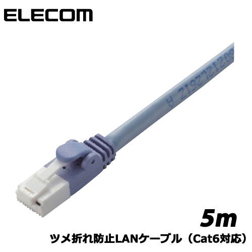 エレコム LD-GPT/BU5/RS [ツメ折れ防止LANケーブル(C6)/5m/ブルー]
