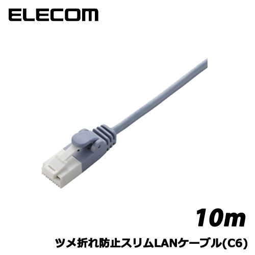 エレコム LD-GPST/BU100 [ツメ折れ防止スリムLANケーブル(C6)/10m/ブルー]