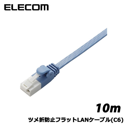 エレコム LD-GFT/BU100 [ツメ折防止フラットLANケーブル(C6)/10m/ブルー]