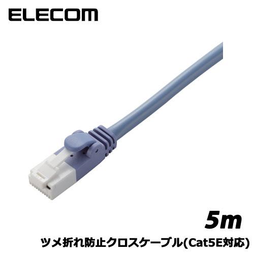 エレコム LD-CTXT/BU50 [ツメ折れ防止クロスケーブル(C5E)/5m/ブルー]