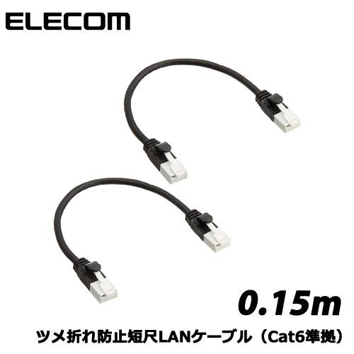 エレコム LD-GPYTB/BK015W [ツメ折防やわらかLANケーブル/Cat6/0.15x2/ブラック]
