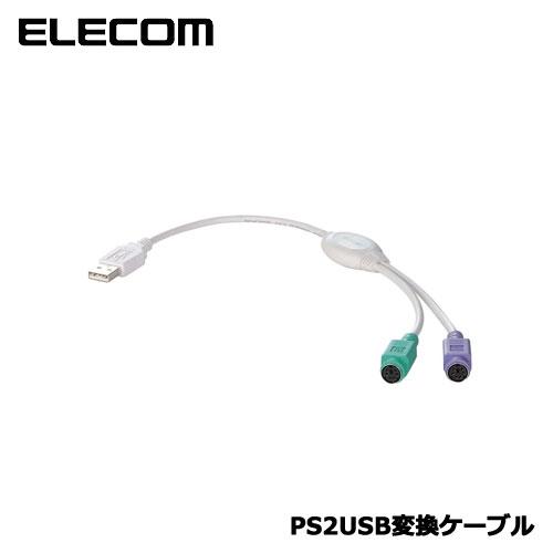 エレコム USB-P2KM [USB - PS/2変換ケーブル]