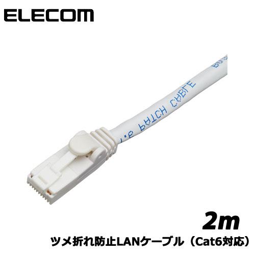 エレコム LD-GPT/WH2/RS [RoHS ツメ折れ防止LANケーブル(Cat6)/2m/ホワイト]