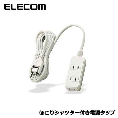 エレコム T-ST02-22330WH [ほこりシャッター付き電源タップ/3個口/3m/ホワイト]
