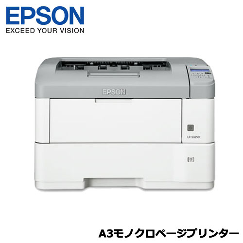 EPSON オフィリオプリンタ LP-S3250 [A3モノクロページプリンター/35PPM/両面印刷]