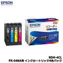 エプソン RDH-4CL [PX-048A用 インクカートリッジ(4色パック)]【メーカー純正品】