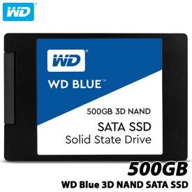 ウエスタンデジタル WDS500G2B0A [WD Blue 3D NAND SATA SSD(500GB 2.5インチ 7mm厚 SATA 6G 5年保証)]