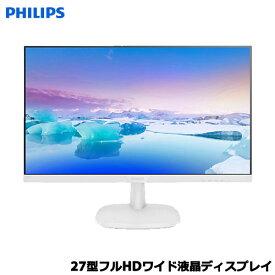 フィリップス 273V7QDAW/11 [27型ワイド液晶ディスプレイ ホワイト 5Y保証]