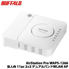 バッファロー AirStation Pro WAPS-1266 [法人向 11ac 2×2 デュアルバンドWLANアクセスポイント]