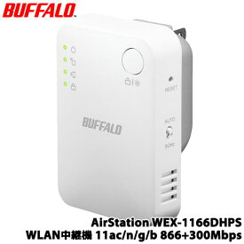 AirStation WEX-1166DHPS [WLAN中継機 11ac/n/g/b 866+300Mb コンパクト]