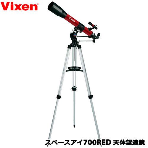 Vixen スペースアイ700RED レッド [天体望遠鏡]