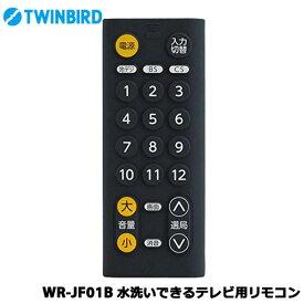 ツインバード WR-JF01B [水洗いできるテレビ用リモコン ブラック]【防水・抗菌】