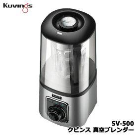 クビンス SV-500 [Kuvings Vacuum Blender 真空ブレンダー]