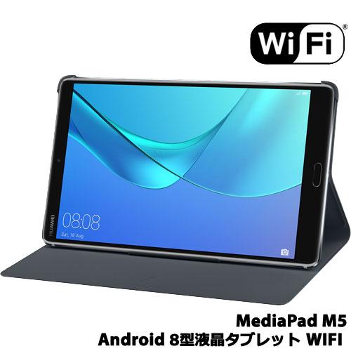M58/SHT-W09/Gray/32G [MediaPad M5 8/SHT-W09/WiFi/Gray/32G/53010BTK]