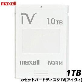 日立マクセル M-VDRS1T.E.WH.K [カセットハードディスク アイヴィ 1TB 簡易パッケージ]