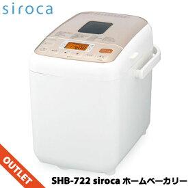 ★箱破損品特価★シロカ SHB-722 [siroca ホームベーカリー]