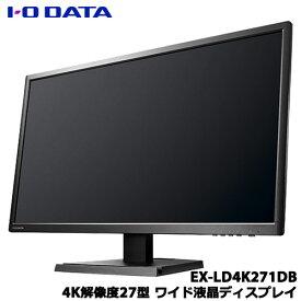 アイオーデータ EX-LD4K271DB [4K対応&広視野角ADSパネル採用27型 ワイド液晶ディスプレイ]