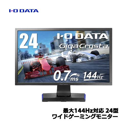 アイオーデータ EX-LDGC241HTB2 [最大144Hz対応 ゲーミングモニター「GigaCrysta」 24型]