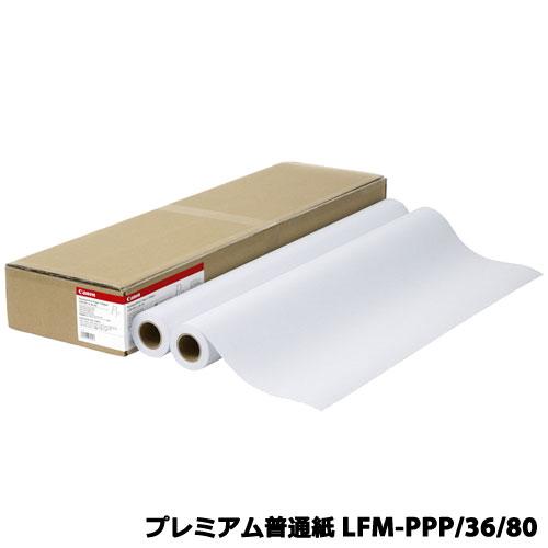 キヤノン 8154A014 [プレミアム普通紙 LFM-PPP/36/80]