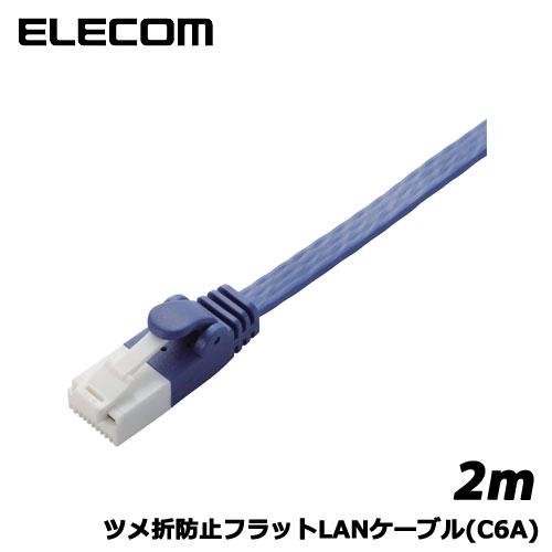 エレコム LD-GFAT/BM20 [ツメ折防止フラットLANケーブル(C6A)/2m/ブルーメタリック]