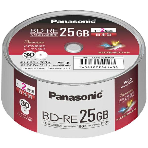 LM-BES25P30 [録画用2倍速BD-RE 25GB スピンドル30枚パック]