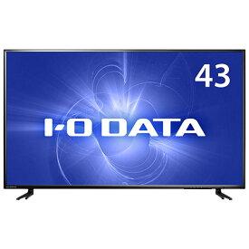 アイオーデータ EX-LD4K432DB [4K対応&広視野角ADSパネル採用 43型(可視領域42.5型)ワイド液晶ディスプレイ]