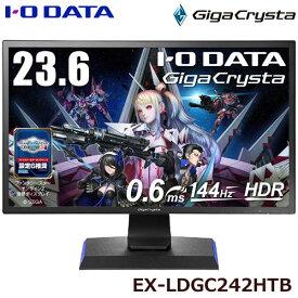 アイオーデータ EX-LDGC242HTB [144Hz対応PC&PS4用23.6型ゲーミングモニター「GigaCrysta」]