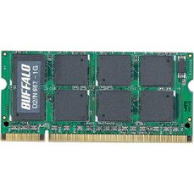 バッファロー D2/N667-1G [DDR2 PC2-5300 SO-DIMM 1GB]