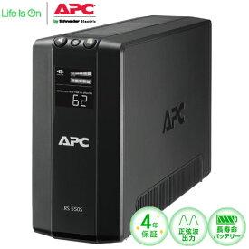 APC BACK-UPS BR550SE-JP4W [APC Ecommerce 550VA 100V 4年保証]