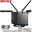 バッファロー WXR-5950AX12 [無線LAN親機11ax/ac/n/a/g/b 4803+1147Mb]
