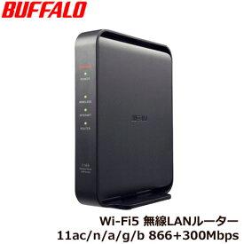 バッファロー WSR-1166DHPL2/D [無線LAN親機 11ac/n/a/g/b 866+300Mbps]