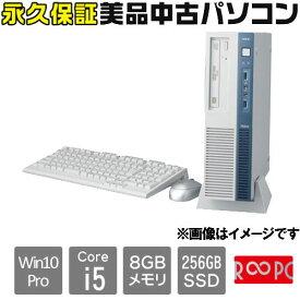 ☆永久保証の美品中古PC!☆PC-MK32MBZEH [Mate MB(i5 8GB SSD256GB DVD W10P64)]