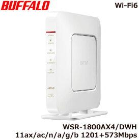 バッファロー WSR-1800AX4/DWH [Wi-Fi 6 無線LANルーター 1201+573Mbps ホワイト]