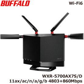 バッファロー WXR-5700AX7S/D [Wi-Fi 6 無線LANルーター 4803+860Mbps]