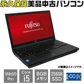 富士通 ☆永久保証の美品中古PC!☆FMVA0700L [Lifebook A744(Corei5 8GB SSD256GB 15.6 W10P)]