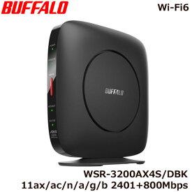 バッファロー WSR-3200AX4S/DBK [Wi-Fi 6 無線LANルーター 11ax/ac/n/a/g/b 2401+800Mbps IPv6対応]