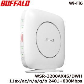 バッファロー WSR-3200AX4S/DWH [Wi-Fi 6 無線LANルーター 11ax/ac/n/a/g/b 2401+800Mbps IPv6対応]