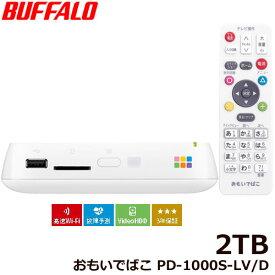 バッファロー PD-1000S-LV/D [おもいでばこ 3年保証プレミアムモデル 11ac対応 VideoHDD 2TB]