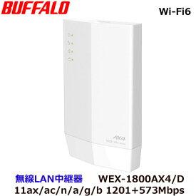 バッファロー WEX-1800AX4/D [無線LAN中継機 WiFi 11ax/ac/n/a/g/b 1201+573Mbps WiFi6対応 内蔵アンテナ]