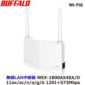 バッファロー WEX-1800AX4EA/D [無線LAN中継機 WiFi 11ax/ac/n/a/g/b 1201+573Mbps WiFi6対応 外付けアンテナ]