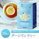 有機JAS認定 ダージリン オーガニックティー 20袋入り(ティーバッグ) ペーパーボックス 紅茶 クラシック English Tea Shop フェアトレード イングリッシュティーショップ