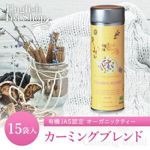EnglishTeaShopイングリッシュティーショップオーガニックティーカーミングブレンド【15】