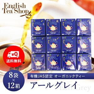 EnglishTeaShopイングリッシュティーショップオーガニックティーアールグレイ【8】8袋入りx12個セット