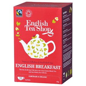 有機JAS認定イングリッシュブレックファーストオーガニックティー20袋入り(ティーバッグ)ペーパーボックス紅茶クラシックEnglishTeaShopフェアトレードイングリッシュティーショップ